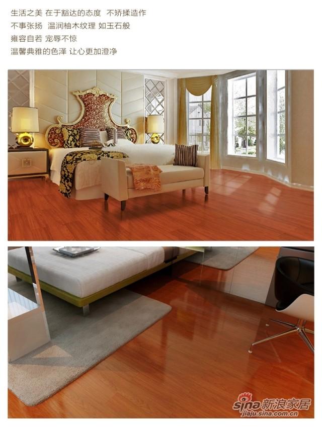 扬子地板 强化复合木地板-2
