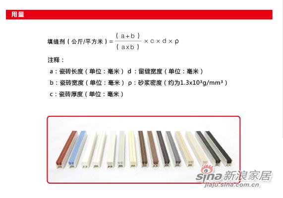 多彩填缝剂927  2kg -2