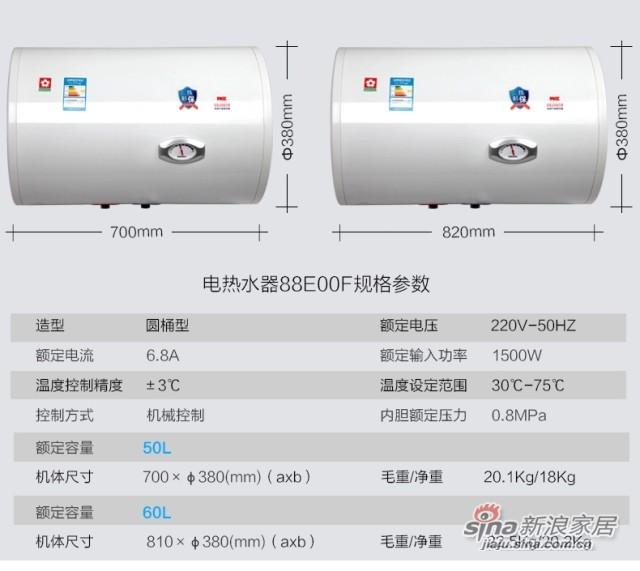 樱花88E60F储水式电热水器 -5