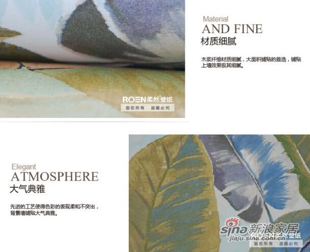 柔然壁纸 法国设计热带植物纯纸墙纸-1