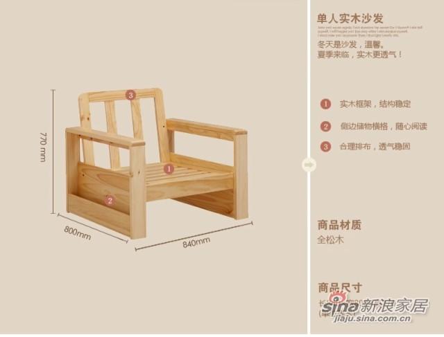 喜梦宝客厅简约现代田园实木沙发组合单人布艺沙发松木沙发配坐垫-2