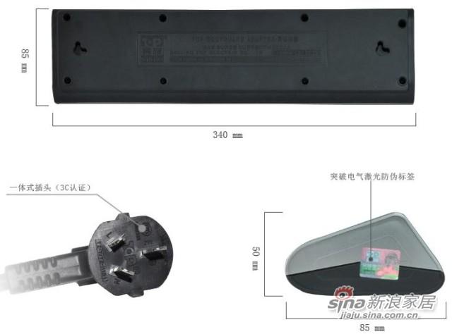 突破智能插座TZ-C1041-2