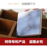 KOTI家庭红外LED感应触控