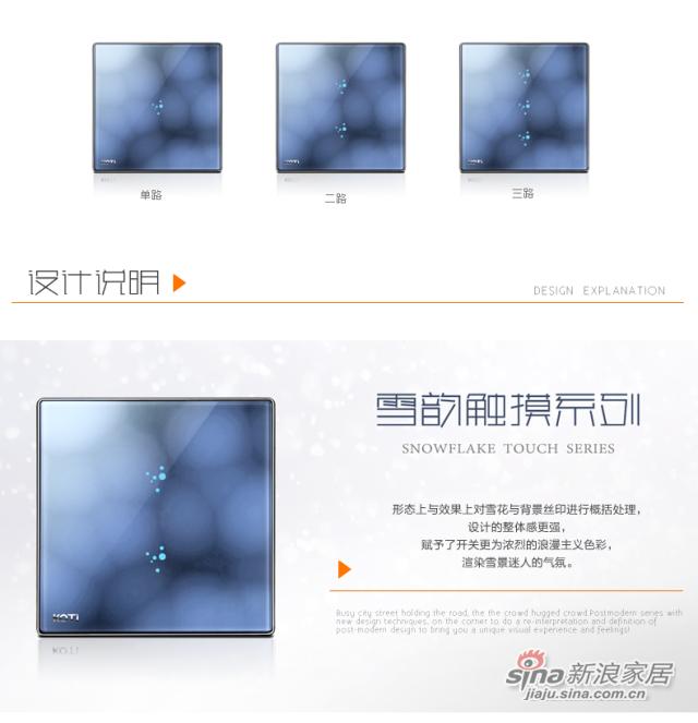 KOTI家庭红外LED感应触控-2