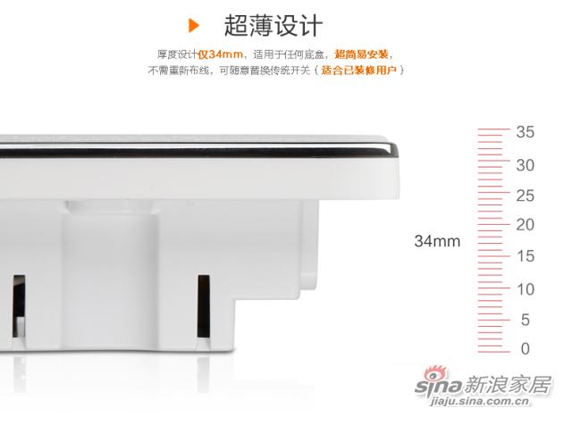 KOTI家庭红外LED感应触控-4