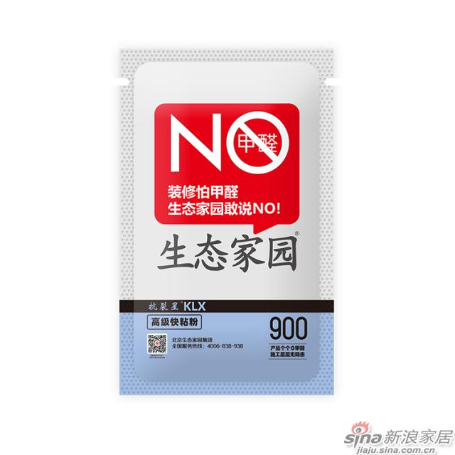 抗裂星®KLX900/901高级快粘粉-石膏类制品粘结剂