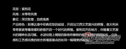 沐蕾拉(桑巴蒂)墙纸紫荆花-2