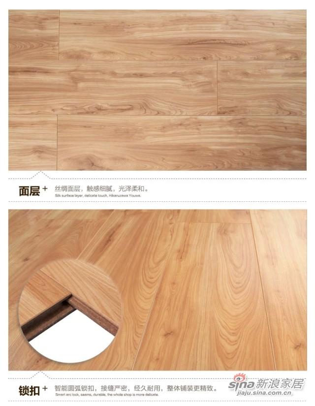 扬子地板强化地板环保木地板-5