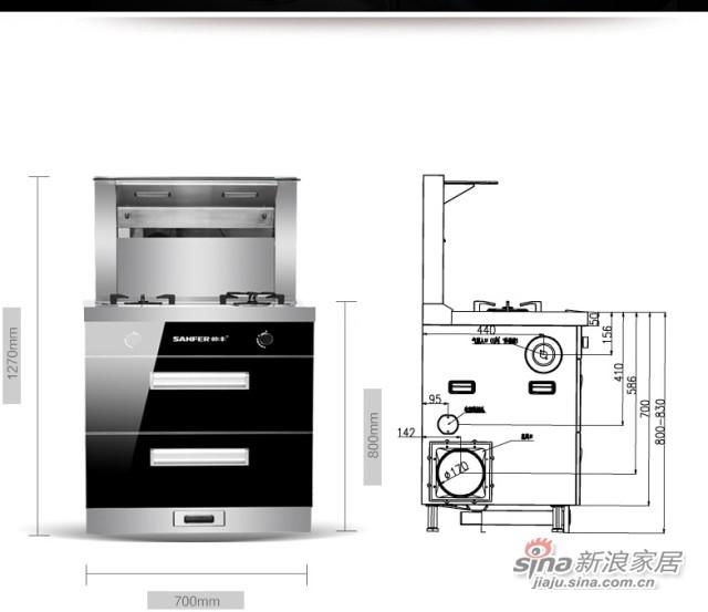 SANFER/帅丰UX8集成灶油烟机-1