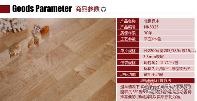 圣象康逸三层实木复合木地板NK8325-2