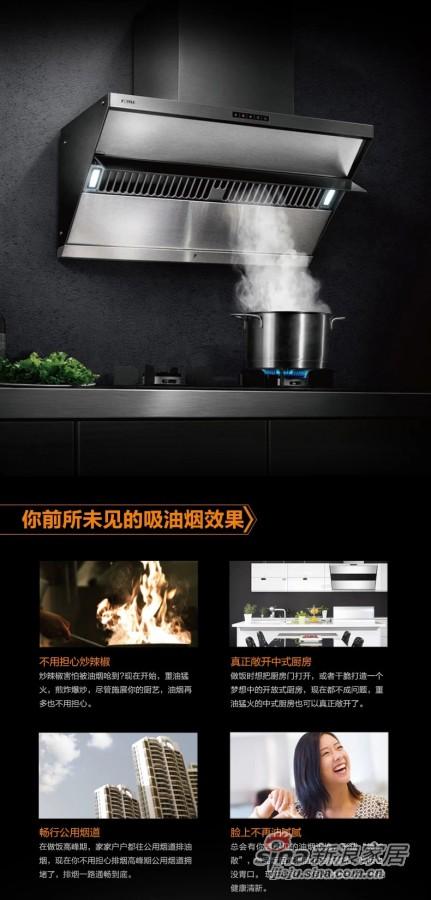 Fotile/方太 CXW-200-JQ03T 侧吸式 抽油烟机-1