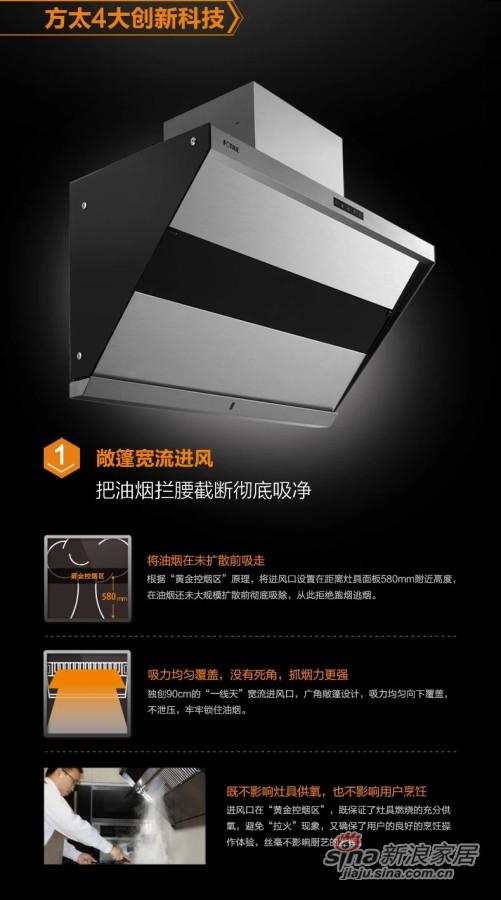 Fotile/方太 CXW-200-JQ03T 侧吸式 抽油烟机-2