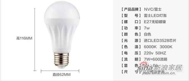 雷士照明  E27螺口LED灯泡 参数