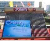 太阳雨太阳能热水器天御家庭热水中心2.1米X36管