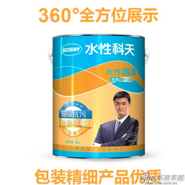 水性润泽金装内墙乳胶漆5L-3