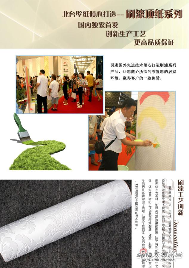 北台 中式田园壁纸-0