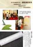 北台 中式田园壁纸