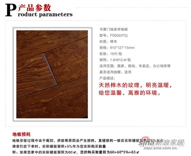 书香门地美学地板FS002(FG)-3