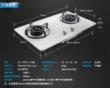 老板 7G06 不锈钢高效节能燃气灶