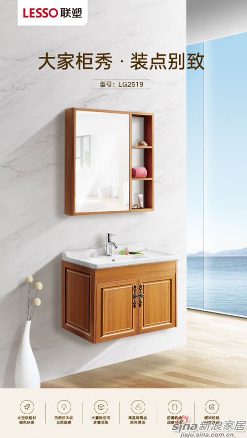 联塑铝合金浴室柜-1