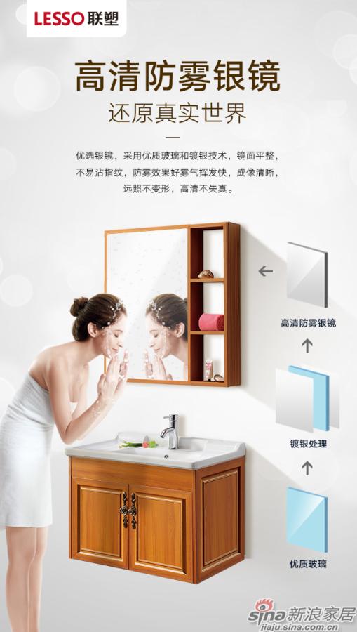 联塑铝合金浴室柜-4