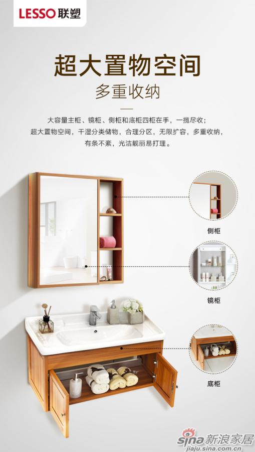 联塑铝合金浴室柜-6