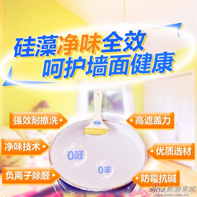 水性润莹硅藻净味全效内墙乳胶漆15L-3