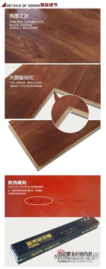 富得利地板 强化地板 摩卡醇香-4