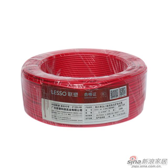 联塑一般用途单芯硬导体无护套电缆