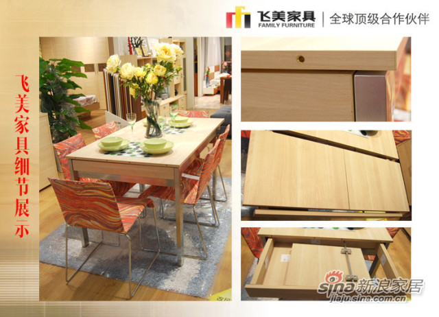 飞美抽拉餐桌-1