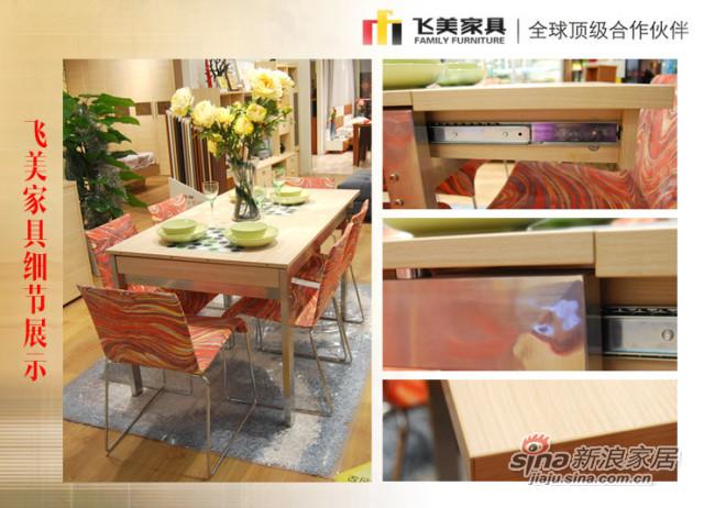 飞美抽拉餐桌-2