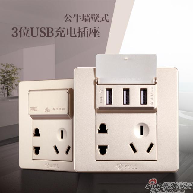 公牛墙壁式3位usb充电插座