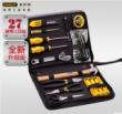 史丹利 27件便携拉链工具包五金工具组合套装