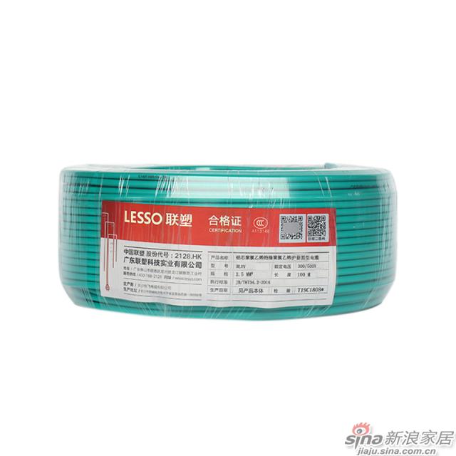 联塑铝芯聚氯乙烯绝缘聚氯乙烯护套圆形电缆-0