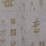 皇冠壁纸爱得美系列11853A