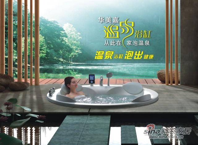 温泉浴缸-0