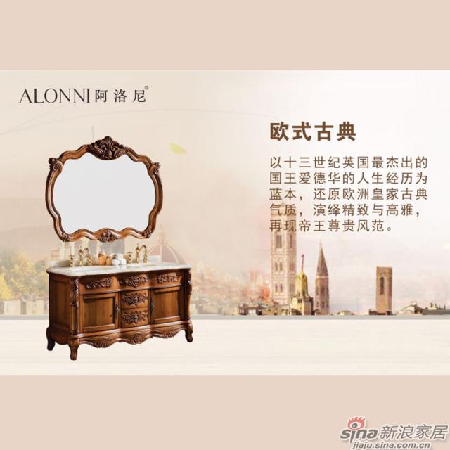 阿洛尼浴室柜-欧式仿古柜-A1625