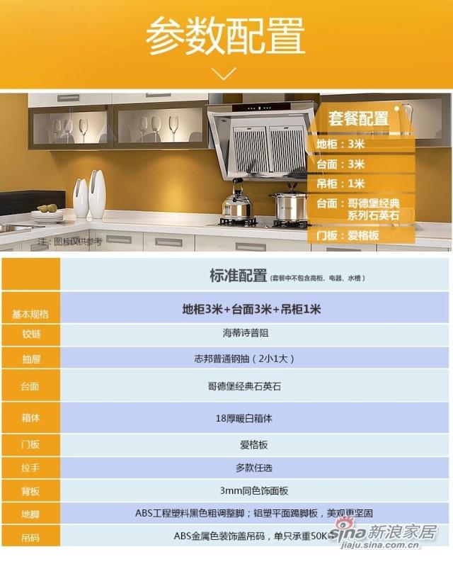 志邦橱柜花样年华-2