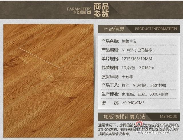 世友强化地板复合木地板-3