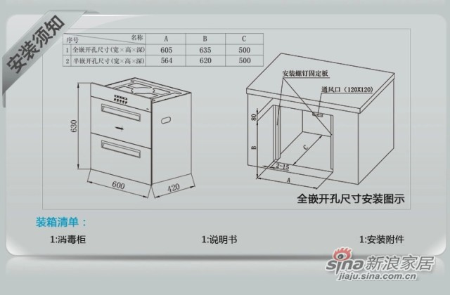 Robam/老板 ZTD100B-717 全新消毒柜五重净化-3