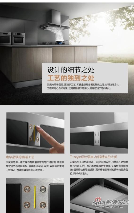 Fotile/方太 CXW-200-EM01T 全新一代云魔方 欧式抽油烟机-1