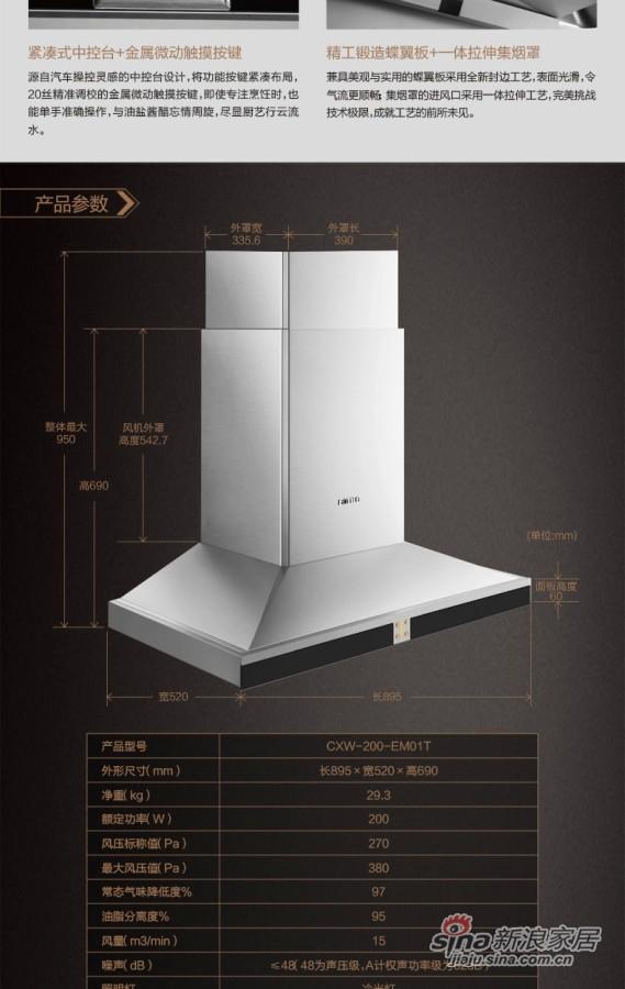 Fotile/方太 CXW-200-EM01T 全新一代云魔方 欧式抽油烟机-2