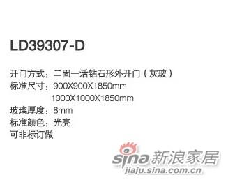 淋浴房LD39607-S-1