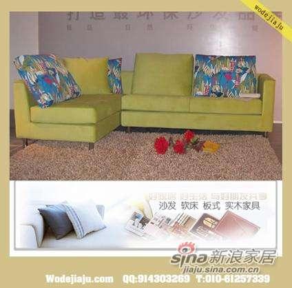 北京沃德家居精制小沙发-0