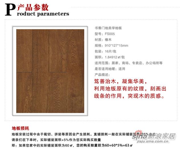 香门地美学地板 新美学 FS005多层实木地板 -3