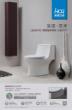 和成卫浴单体省水马桶C4273T