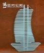 造型暖气片帆船