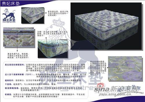 中恒-狮王床垫-0