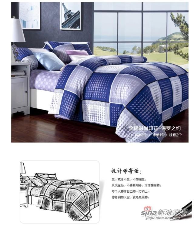 紫罗兰家纺 纯棉斜纹印花简约风四件套床品四套件-1