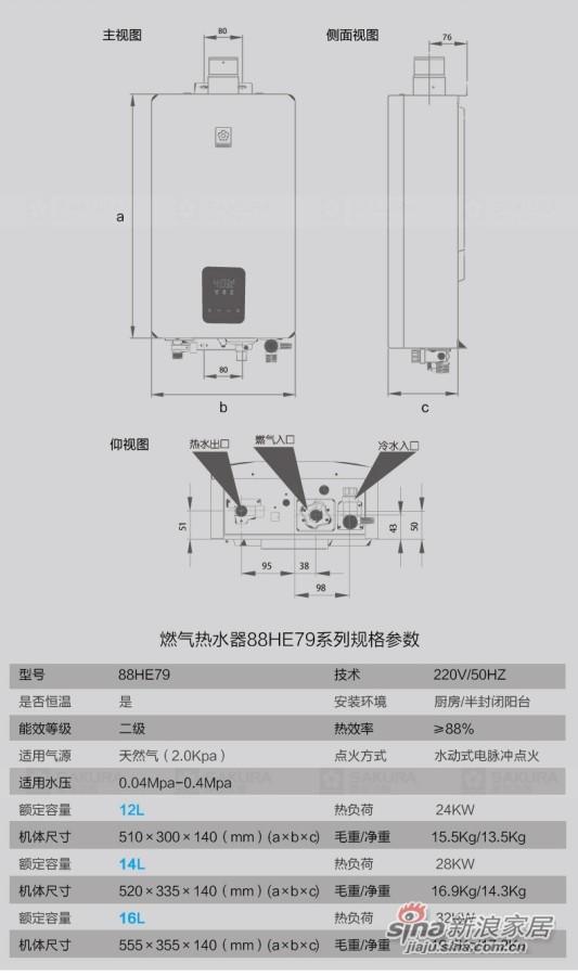 樱花0.5度智控恒温燃气热水器-5